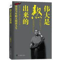 【正版二手书9成新左右】是熬出来的:冯仑与年轻人闲话人生 优米网 辽宁教育出版社