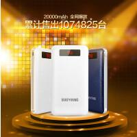 充电宝20000m毫安轻薄手机通用2万移动电源快充