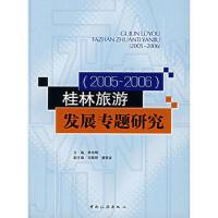 桂林旅游发展专题研究 李志刚 中国旅游出版社