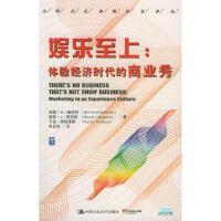 【旧书二手书9成新】娱乐至上:体验经济时代的商业秀 施密特,朱岩岩 9787300053295 中国人民大学出版社