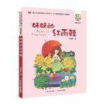 妹妹的红雨鞋 百年百部精选注音书 台湾著名诗人林焕彰的代表诗作