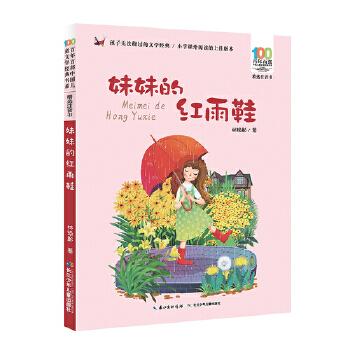 百年百部中国儿童文学经典书系(精选注音书) 妹妹的红雨鞋 百年百部中国儿童文学经典书系(精选注音书)