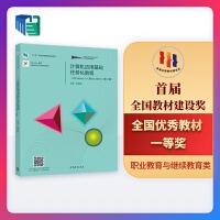 计算机应用基础任务化教程(Windows 7+Office 2010)(第3版)