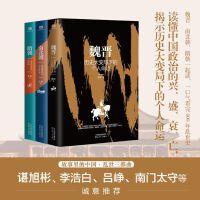 故事里的中国・乱世三部曲(套装)