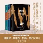 乱世三部曲・故事里的中国 魏晋、南北朝、隋朝一起读!一口气看完400年乱世史