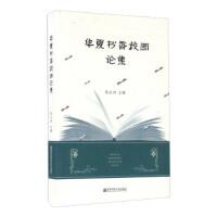 华夏书香校园论集 张永洲 9787565126994