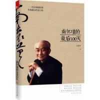 【二手书8成新】南怀瑾的后100天 王国平 中国青年出版社