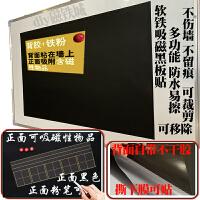 磁性黑板墙贴磁力黑板墙背胶黑板吸磁贴教具粉笔黑板 家用小黑板