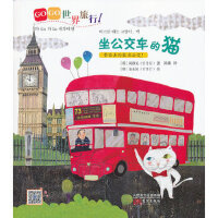 GOGO世界旅行!坐公交车的猫 (韩) 闵静元 东方出版社 9787506062176