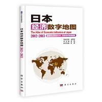 日本经济数字地图 2012-2013