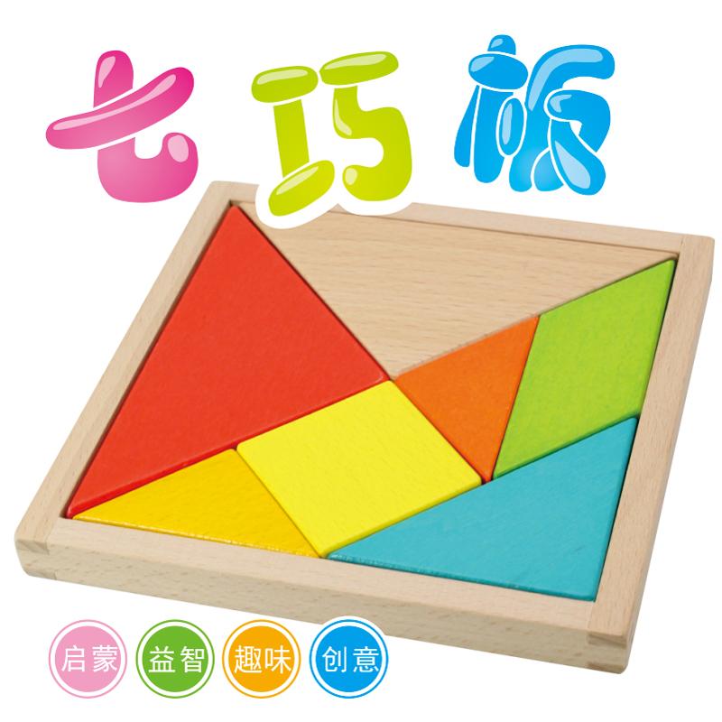 大号七巧板木制积木玩具小学生智力拼图拼板益智儿童几何认知形状