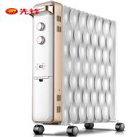 先锋(Singfun)取暖器 电暖器 家用电暖气片 电热油汀 加热器 14片大面积取暖 节能省电升温快DS1555
