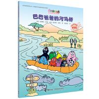 巴巴爸爸环游世界系列・巴巴爸爸的河马桥