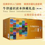 牛津通识读本百种珍藏礼盒(第三辑)(中英双语 通识普及读本)