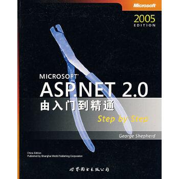 MICROSOFT ASP.NET 2.0由入门到精通(英文版)