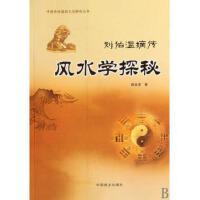 风水学探秘(刘伯温嫡传)/中国传统堪舆文化解读丛书