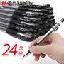 晨光q7中性笔笔芯黑0.5mm水性笔学生用水笔签字笔考试黑色碳素笔医生处方笔蓝黑笔办公用笔文具用品