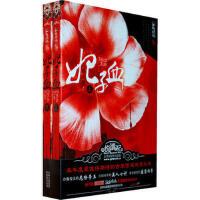 【二手书8成新】妃子血(全二册 周梦 吉林出版集团有限责任公司