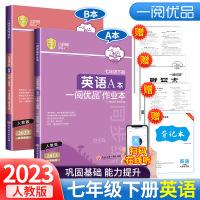 2020春 一阅优品作业本 七年级 下册 英语 A本+B本 人教版 七年级英语阅读理解与完形填空 初一英语语法专项完型