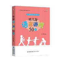 幼儿园语言游戏50例(幼儿园游戏自主操作指导丛书) 王哼 福建教育出版社 9787533473617