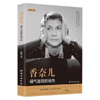 香奈儿:硬气是我的底色,紫惠,台海出版社【质量保障 放心购买】