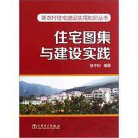 新农村住宅建设实用知识丛书 住宅图集与建设实践