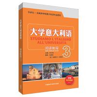 大学意大利语阅读教程(3)