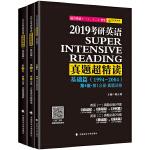 2019考研英语真题超精读 基础篇 1994-2004 第4版 陈正康 适合英语一 英语二考生
