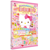 Hello Kitty和她的小伙伴们・贴纸游戏书・Kitty的房间