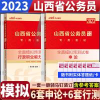 山西公务员预测试卷 中公2021年山西省公务员考试用书 申论+行测 全真模拟预测预测试卷 2本装 山西公务员考试2021