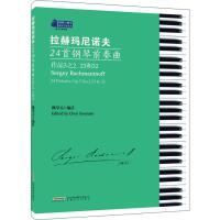 拉赫玛尼诺夫24首钢琴前奏曲 安徽文艺出版社