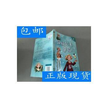 [二手旧书8成新]萝拉的幻想世界2:超级记者萝拉! /[德]伊莎贝尔 正版旧书,放心下单,无光盘及任何附书品