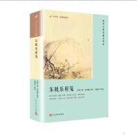 东坡乐府笺(恋上古诗词:版画插图版)