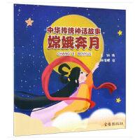 中华传统神话故事・嫦娥奔月