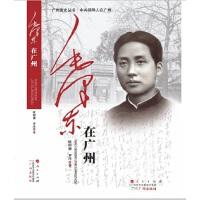 毛泽东在广州
