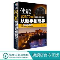 佳能EOS 7D Mark Ⅱ数码单反摄影从新手到高手 7D2 佳能7D Mark II数码单反摄影入门书籍 佳能7DM