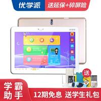 优学派E12 64G版作业答疑 学生平板电脑学习机家教机 幼儿小学初中高中点读机早教机