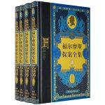 福尔摩斯探案全集(精装收藏版,全四册)