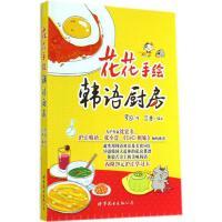 花花手绘韩语厨房 罗园
