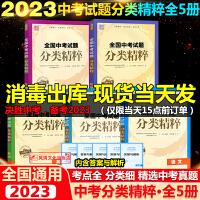 全国中考试题分类精粹初中数学物理化学语文英语全套5本2020版中考总复习资料