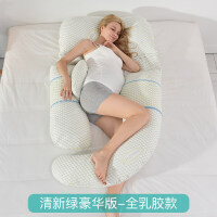 乳胶孕妇枕头护腰侧睡枕侧卧托腹u型怀孕期用品睡觉神器靠抱枕夏