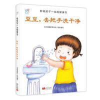 全新正版 影响孩子一生的健康书-豆豆,去把手洗干净 北京健康教育协会组织写 中国人口出版社 9787510131912