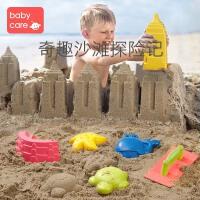 babycare儿童沙滩玩具套装玩沙子决明子挖沙铲子工具宝宝戏水洗澡