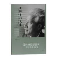 儒家的道德意识——2009东林寺讲学