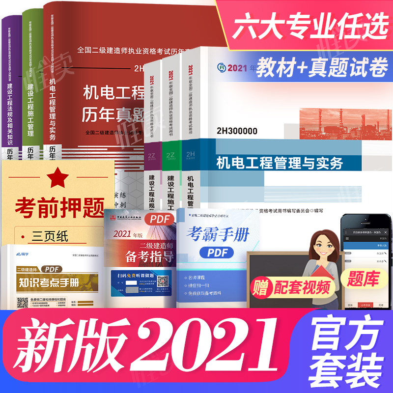 二级建造师 2020教材全套机电 二级建造师教材机电 2020机电专业 二建2020教材