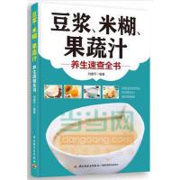 【正版二手书9成新左右】豆浆、糊、果蔬汁养生速查全书 刘建平 中国轻工业出版社
