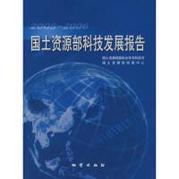 【正版二手书9成新左右】2005-2006国土资源部科技发展报告 国土资源部国际合作与科技司,国土资源部信息中心 地质