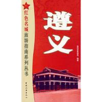 封面有磨痕SY-遵义 贵州省旅游局 9787503226854 中国旅游出版社