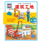 建筑工地 ,(德)布特纳 著作 任铁虹 译者,湖北少年儿童出版社,9787535385505