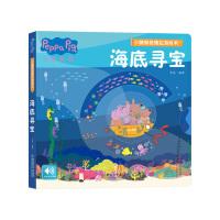 小猪佩奇推拉游戏书系列 海底寻宝
